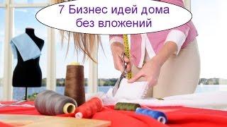 видео Заработок без вложений для домохозяек