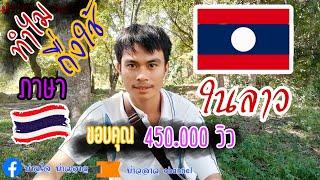 ไขข้อข้องใจทำไมคนลาวถึงใช้ภาษาไทย
