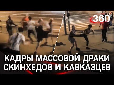 Массовая драка скинхедов и кавказцев. Провокаторы кричали «Россия для русских» и достали пистолет