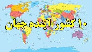 ۱۰ کشور آینده جهان