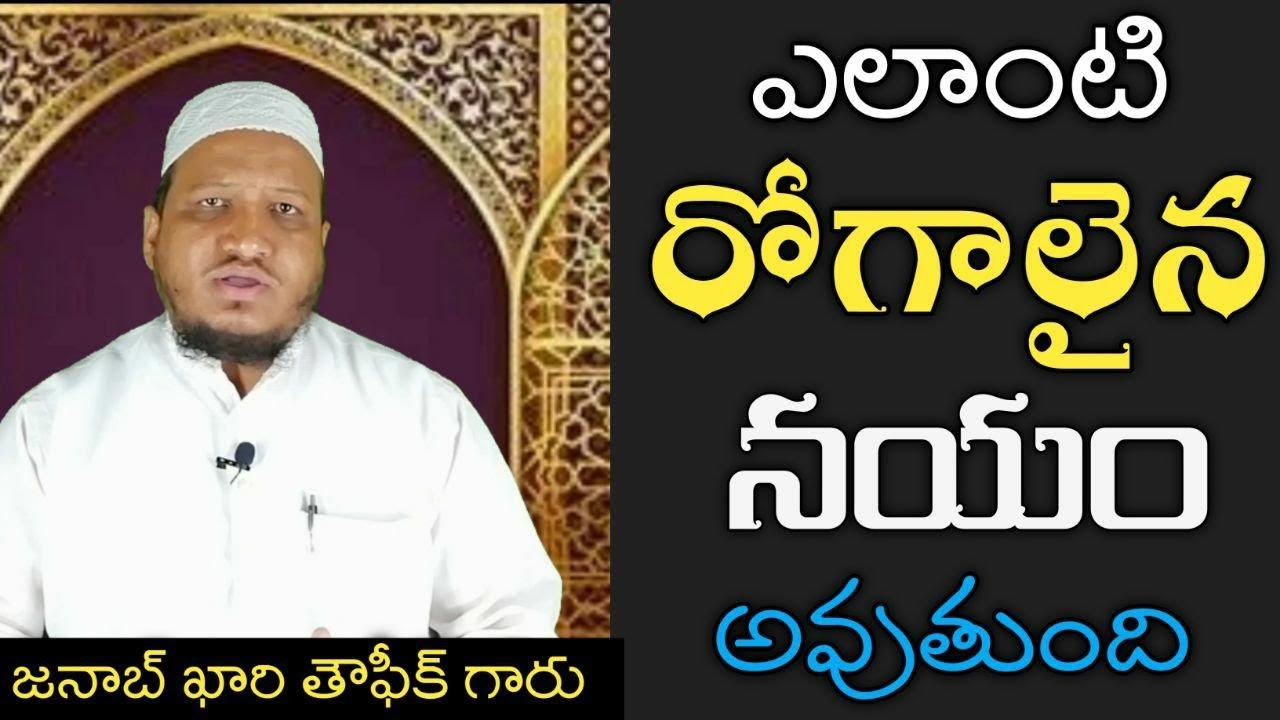 ఎలాంటి రోగాలైన నయం అవుతుంది   Dua to reduce diseases   Qari Taufique Sahab   Telugu Bayan
