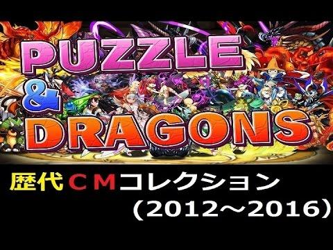 【GUNGHO】 パズドラ PUZZLE&DRAGON 歴代CMコレクション 【一気見!】