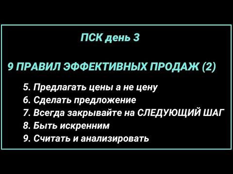 ПСК день 3 (20.12.19)