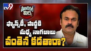Political Mirchi: జనసేన బలోపేతం పై దృష్టి పెట్టిన నాగబాబు - TV9