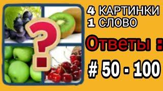 '4 картинки 1 слово' ОТВЕТЫ к игре -# 50-100