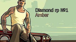 SAMP #1 l DIAMOND AMBER l Я охранник Мэрии!