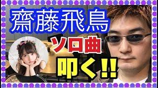 チャンネル登録是非こちらから♫ →http://ur0.work/DePS〜 □今人気の曲か...