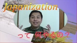 Gambar cover Japanizationって何するの?