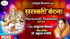 BUDDHI DO MAA SHARADE  - SARASWATI VANDANA (HINDI)  BEST OF ANURADHA PAUDWAL