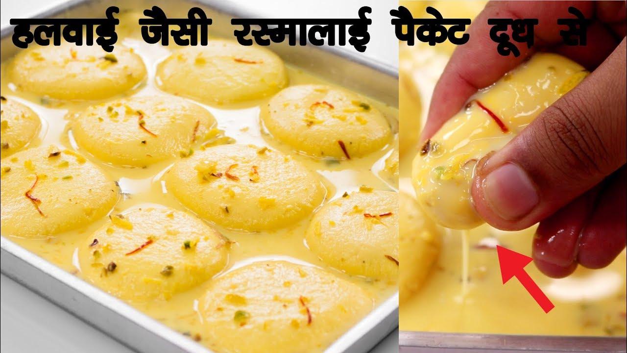 हलवाई जैसी रसमलाई की रेसिपी पैकेट दूध से | Rasmalai Roshmalai Halwai Hindi - CookingShooking