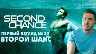 Первый взгляд №30 - Второй шанс (Second chance)