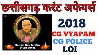 छत्तीसगढ़ करंट अफेयर्स   (chhattisgarh current affairs in hindi )  2018