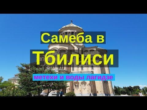 Тбилиси метехи, собор святой троицы (Цминда Самеба), лагидзе и где лучше менять деньги