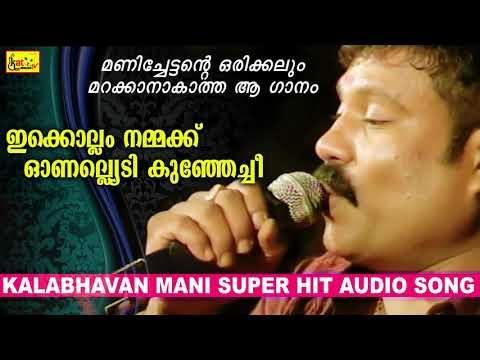 Ikkollam Nammukku | Super Hit Naadanpattu  | കലാഭവൻ മണിയുടെ ഒരിക്കലും  മറക്കാനാവാത്ത  നാടൻപാട്ട്