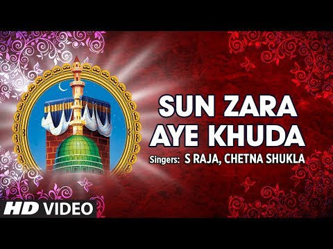 Sun Zara Aye Khuda | Islamic Video Song (HD) | S Raja Sad Muslim Devotional Song