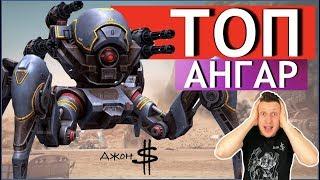 War Robots - Играем на ТОП ангарах!