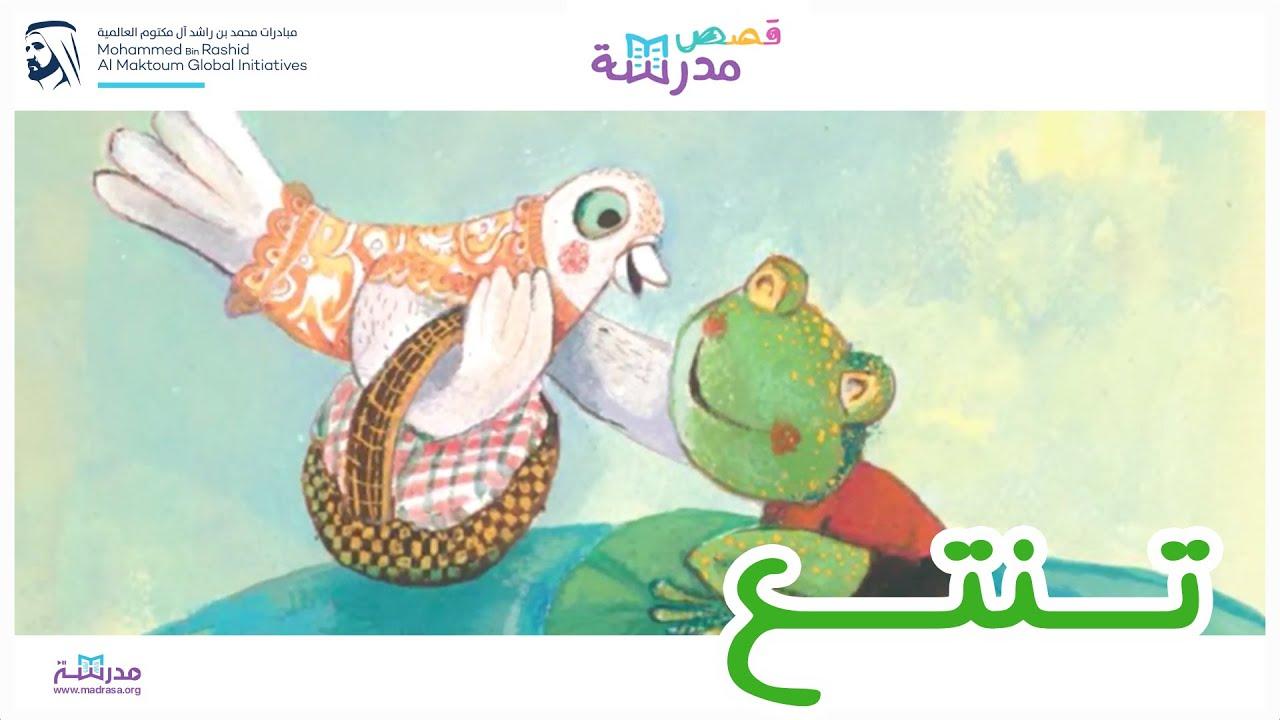قصص اطفال مفيدة 6 الضفدع تنتع
