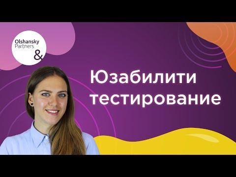 Юзабилити тестирование сайта | Катерина Кокарева