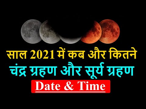 Chandra Grahan In 2021 In India Date And Time: Lunar Eclipse 2021 Sutak / 26 May 2021 Chandra Grahan