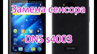DNS s4003 быстрая замена сенсора \ Innos i6s i3 Replacement Touch Screen