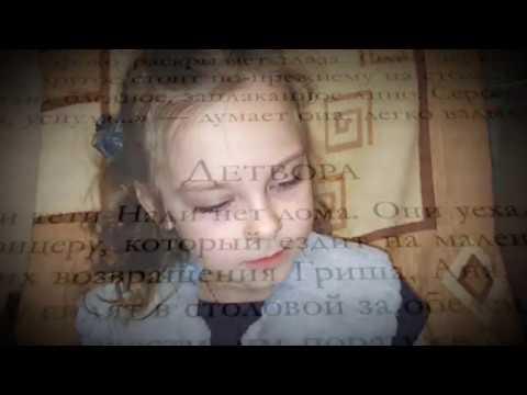 Изображение предпросмотра прочтения – АполлинарияЕмельянова представляет буктрейлер кпроизведению «Детвора» А.П.Чехова