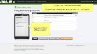 Как сделать рассылку СМС через Интернет [ SSMS.SU ](Как организовать СМС рассылку клиентам за 2 минуты? Самый быстрый и недорогой способ - адресная СМС рассылк..., 2013-04-12T17:10:03.000Z)