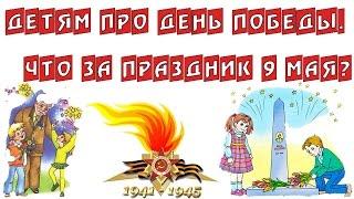 День победы. Детям про 9 мая. Что за праздник 9 мая?