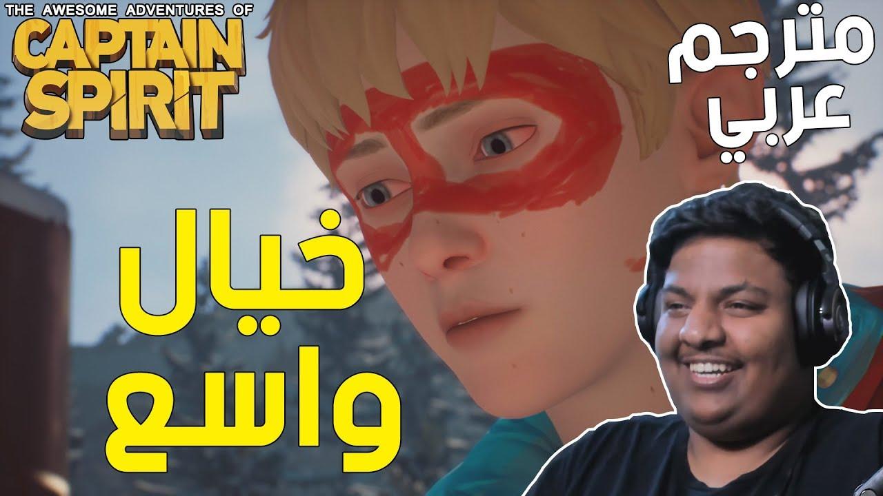 كابتن سبريت : مترجم عربي - خيال واسع !   Captain Spirit