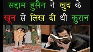 सद्दाम हुसैन ने इतिहास में दर्ज किया था अपना नाम/Saddam Hussain