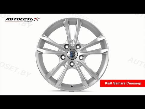 Обзор литого диска K&K Samara Сильвер ● Автосеть ●