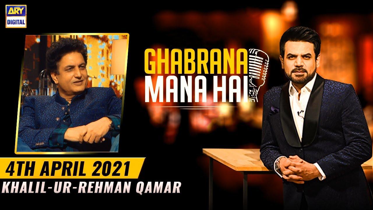 Download Ghabrana Mana Hai | Khalil-ur-Rehman Qamar | Vasay Chaudhry | 4th April 2021 - ARY Digital