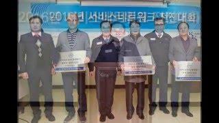 쌍용차, 2016년 서비스 네트워크 전진대회 실시