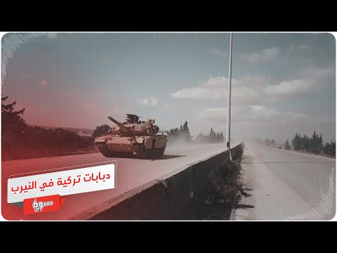 قوات خاصة تركية تساندها دبابات في معارك النيرب