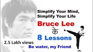 Simplify Your Mind, Simplify Your Life|Bruce Lee  के 8 Lessons|  Motivational video in hindi