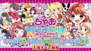 女の子のための夢の祭典!ちゃおサマーフェスティバル2018開幕!!