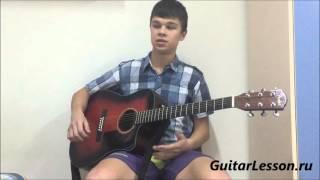 Сергей Бабкин - Цветы (Аккорды, урок на гитаре от Guitarlesson.ru)
