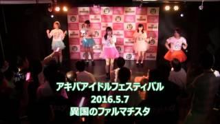 AKIBA IDOL FESTIVAL 2016.5.7 アキドラ(最終日前日) 異国のファルマ...
