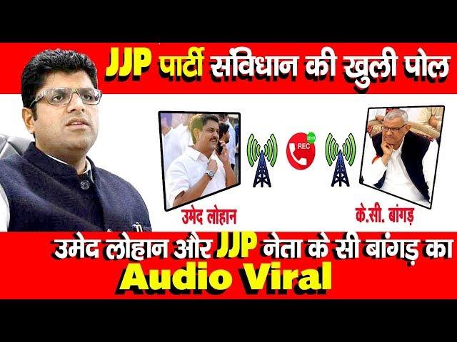 #Umed_Lohan और #DR_KC_Bangad का ऑडियो हुआ वायरल || City Tehelka
