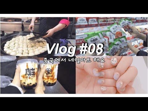 [Vlog#08중국교환학생] 중국에선 네일아트가 만오천원 ?! 중국에서 김치사기,코리아타운 놀러가기