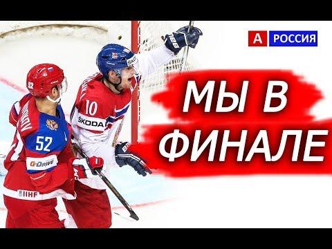 Хоккей Россия Чехия Олимпиада 2018 мы в Финале! С 23 февраля мужики!