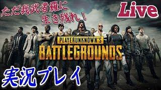 次動画→【https://youtu.be/7H-RVOE8SWE】 PLAYERUNKNOWN'S BATTLEGROUN...
