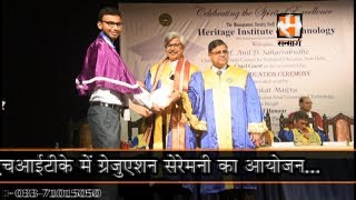 Third Graduation Ceremony by Heritage Institute of Technology