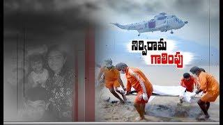 20 More Bodies Recovered from Godavari  | 19 Still Missing