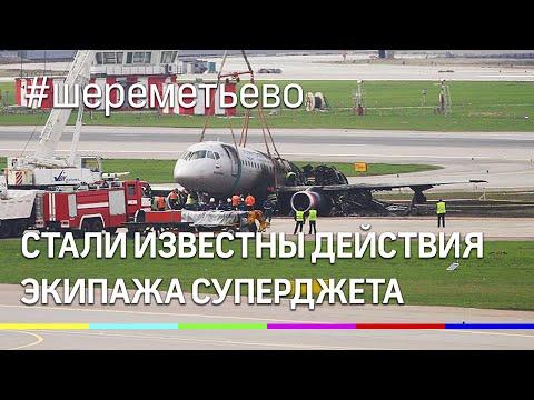 """Командир Superjet """"дергал"""" ручку управления - Росавиация"""
