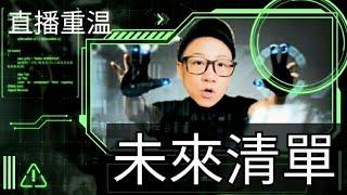移民台灣【木木直播】#11 未來清單😀😀 到步台灣後你將會遇到的~奇情怪異讚嘆包羅萬有