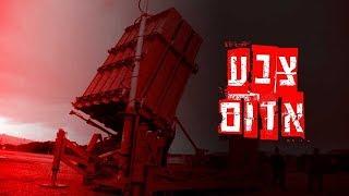 לייב צבע אדום הגיע לישראל - גם הקורונה, מה עכשיו?