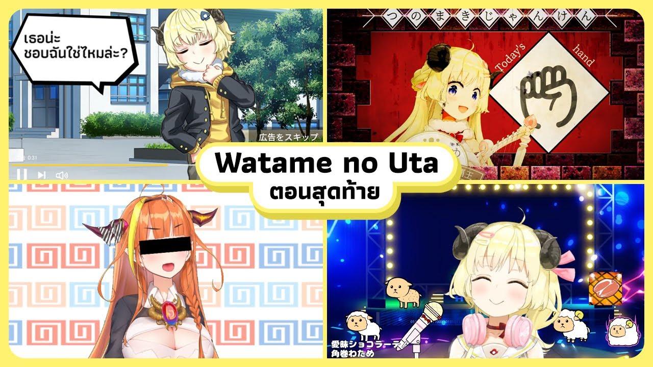 รายการ Watame no Uta ตอนสุดท้ายของวาตาเมะ【TH sub】