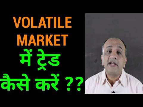 How To Trade In Volatile Market ? (HINDI)