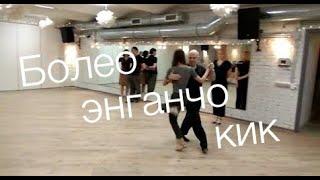 tangomagia.ru / болео, кик, энганчо - уроки танго