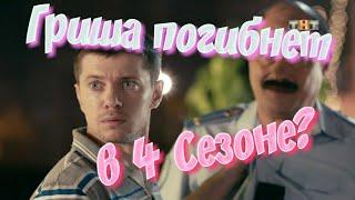 Гриша погибнет в 4 сезоне сериала Ольга?